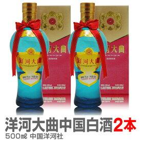 【2本セット】洋河大曲 白酒 中国酒 38度 500ml 箱入【送料無料 クール品同梱不可】限定ギフトにおすすめ 人気ランキングで話題 賞味期限も安心。