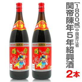 【2本セット】関帝陳年紹興花彫酒・5年( 1800ml瓶)【送料無料】【中国紹興酒】 限定ギフトにおすすめ 人気ランキングで話題 賞味期限も安心。