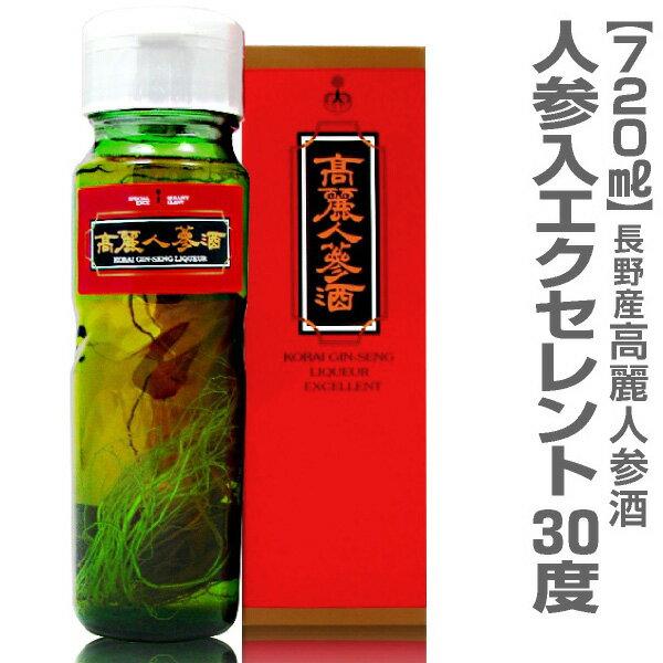 【赤箱】長野県産高麗人参酒(エクセレント・4年新物人参入・酒720ml+人参約60g【クーポン付】