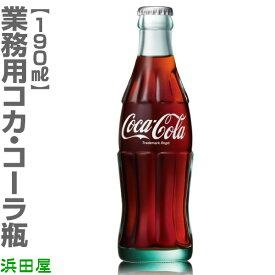 コカ・コーラ瓶 業務用 190ml 1本 限定ギフトにおすすめ 人気ランキングで話題 賞味期限も安心。
