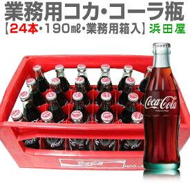 コカ・コーラ瓶 業務用 190ml 24本 業務用箱入★他の商品同梱不可【空き瓶無料回収可】 限定ギフトにおすすめ 人気ランキングで話題 賞味期限も安心。