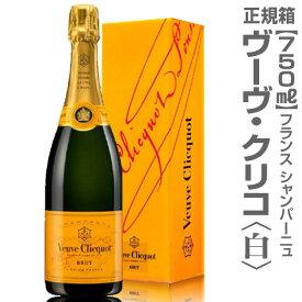 正規品 ヴーヴ・クリコ(白・イエローラベル・750ml・紙ギフト箱付)【シャンパン 品質保証付】クール希望は地区により+500〜1000円