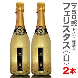 【2本セット】フェリスタス幸せと言う名スパークリングワイン(750ml )【正規品】箱別途110円有料【送料無料 クール品同梱不可】 限定ギフトにおすすめ 人気ランキングで話題 賞味期限も安心。