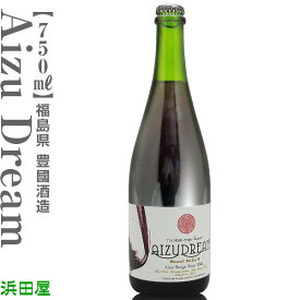 (福島県) Aizu Dream 葡萄のお酒 750ml 会津マスカットベリーA 会津坂下豊国酒造