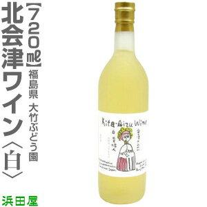北会津ワイン・白・720ml【大竹ぶどう園】_【福島県推奨】