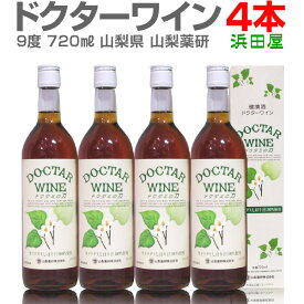 ドクターワイン(720ml×4本セット)【健康酒】(送料無料 クール便同梱不可 沖縄・離島対象外) 限定ギフトにおすすめ 人気ランキングで話題 賞味期限も安心。