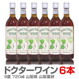 ドクターワイン(720ml×6本1箱セット)【健康酒】(送料無料沖縄・離島対象外) 限定ギフトにおすすめ 人気ランキングで話題 賞味期限も安心。
