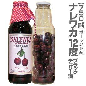 ブラックチェリー酒「ナレワカ」(12度・750ml・ポーランド産) 箱無о_梅酒 限定ギフトにおすすめ 人気ランキングで話題 賞味期限も安心。