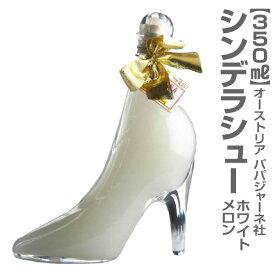 【ガラスの靴】シンデレラシュー ホワイトメロンリキュール(15度・350ml) 箱あり【品質保証付】 限定ギフトにおすすめ 人気ランキングで話題 賞味期限も安心。