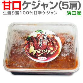 【冷凍】新・渡り蟹キムチ ケジャン(Mサイズ5肩) 甘口・非冷凍品同梱不可 御歳暮御年始限定ギフトにおすすめ 人気ランキングで話題 賞味期限も安心。