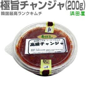 【冷凍】極旨チャンジャ(200g)【韓国キムチ】味保証付きチャンジャ 限定ギフトにおすすめ 人気ランキングで話題 賞味期限も安心。