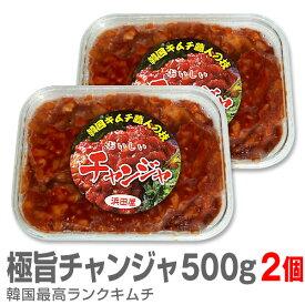 【冷凍】【2個 合計1kg】極旨 柔らかいチャンジャ(500g×2個)【送料無料 非冷凍品同梱不可】【韓国キムチ】