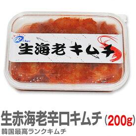 【冷凍】焼いても美味しい海老キムチ 200g(むき身)冷凍発送