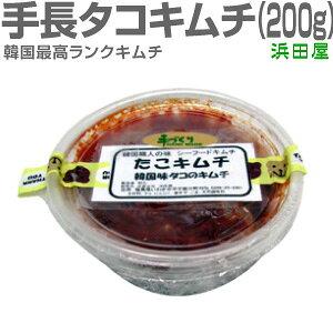 【冷凍】極旨 生手長タコのキムチ(200g)韓国産 御歳暮御年始限定ギフトにおすすめ 人気ランキングで話題 賞味期限も安心。