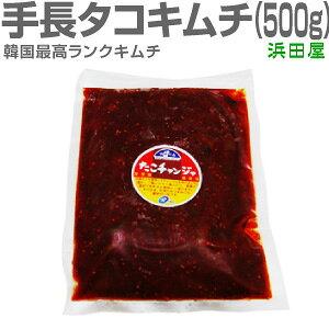 【冷凍】極旨 生手長タコキムチ(500g)韓国産 限定 ランキング おすすめ 人気 話題 種類 賞味期限
