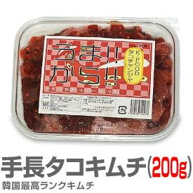 【冷凍】極旨 生手長タコのキムチ(手長蛸)(200g)