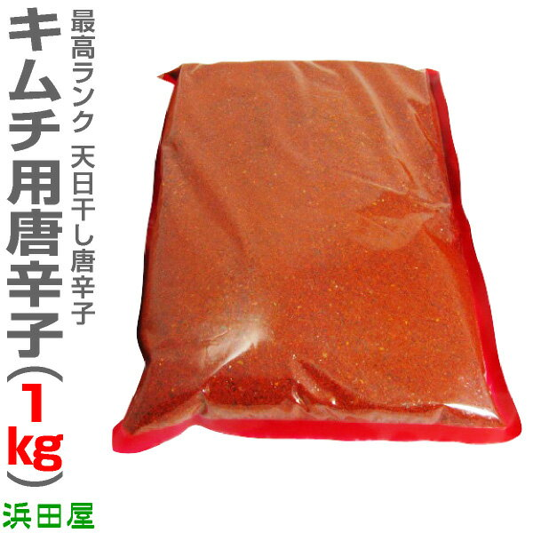 韓国産キムチ用唐辛子(とうがらし・1kg)最高級ランク