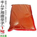 甘みもある美味しいキムチ用唐辛子(とうがらし・1kg)最高級ランク 日本加工品 限定ギフトにおすすめ 人気ランキング…
