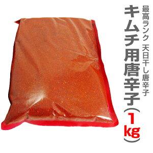 甘みもある美味しいキムチ用唐辛子(とうがらし・1kg)最高級ランク/日本加工品 限定 ランキング おすすめ 人気 話題 種類 賞味期限