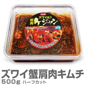 生ズワイ蟹肩肉キムチ 500g 2L以上肩肉3個分入り 甘口ケジャン【冷凍】