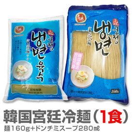 宮廷「冷麺」(1人前・冷麺160g+ドンチミスープ280ml) 限定ギフトにおすすめ 人気ランキングで話題 賞味期限も安心。