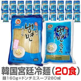 【韓国産冷麺20食】そば粉入り「麺+スープ」1人前×20個 送料無料 クール便同梱不可限定ギフトにおすすめ 人気ランキングで話題 賞味期限も安心。