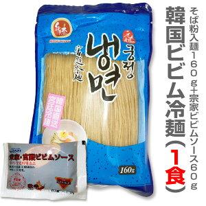 韓国製ビビン冷麺(1人前・そば粉入麺160g+宗家ビビムソース60g)御歳暮御年始限定ギフトにおすすめ 人気ランキングで話題 賞味期限も安心。