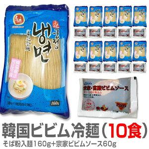 韓国製ビビン冷麺・10食セット(1人前・そば粉入麺160g+宗家ビビムソース60g) 御歳暮御年始限定ギフトにおすすめ 人気ランキングで話題 賞味期限も安心。