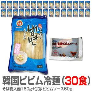 韓国製ビビン冷麺・30食セット(1人前・そば粉入麺160g+宗家ビビムソース60g)【同梱不可】【品質保証付】 御歳暮御年始限定ギフトにおすすめ 人気ランキングで話題 賞味期限も安心。