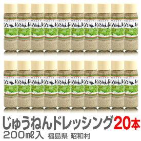 国産(福島県産)昭和村じゅうねんドレッシング(えごまドレッシング・200ml×20本)