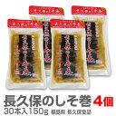 【4個セット】長久保の漬物 大根しそ巻き(30本入)【送料無料 クール品同梱不可】福島県いわき名物