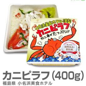 【冷凍】「大盛りカニピラフ」<400g・1個>小名浜美食ホテル厨房謹製 【福島県産】 限定ギフトにおすすめ 人気ランキングで話題 賞味期限も安心。