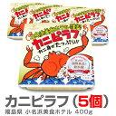 (福島県)【冷凍】<400g・5個セット>「大盛りカニピラフ」小名浜美食ホテル【福島県産】(送料無料 沖縄・離島対象外)…