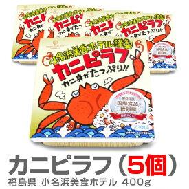 【冷凍】<400g・5個セット>「大盛りカニピラフ」小名浜美食ホテル送料無料【福島県産】(送料無料沖縄・離島対象外) 限定ギフトにおすすめ 人気ランキングで話題 賞味期限も安心。