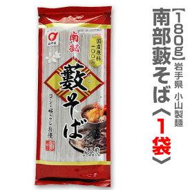 (岩手県) 小山の国産南部藪そば(干麺1袋180g)岩手県小山製麺