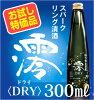 松竹梅スパークリング日本酒「澪ドライ」300ml