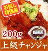 おいしいチャンジャ(200g)【韓国キムチ】
