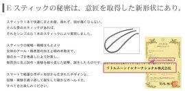 【インナーヘアアクセ】Eスティック-Pro-