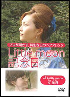 """! Reveal the pros! Head range DVD? s special day here range Guide""""[head axe hair accessories]"""