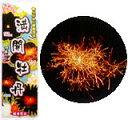 一回り、大きくなった線香花火♪ 満開牡丹(10本入) 【線香花火】