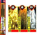 【手持ち花火】「粋」「極」そして新開発の「花」! 別格 匠の線香火花セット(3種入)