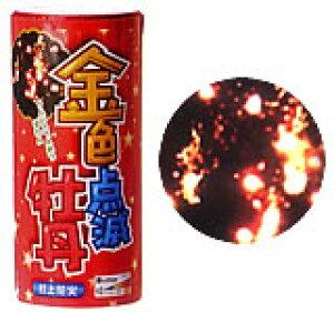 【打上げ花火】光跡を描かず着火した瞬間から発色! 金色点滅牡丹