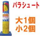 【パラシュート花火】大きめ1つ小さめ2つの計3つのパラシュート! 大日景3傘(JUNBO PARACHUTE)