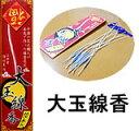 【線香花火】陳さんが作った火花大きめの良質品 大玉線香花火(10本入)