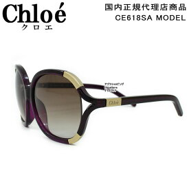 chloe クロエ サングラス CE618SA バタフライ クロエサングラス CHLOE ブランド ag-200140