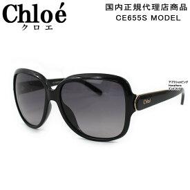 chloe クロエ サングラス CE655S クロエサングラス CHLOE ブランド ag-200150