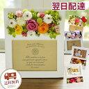 ★枯れない花 フラワーフォトフレーム 選べる15種【ソープフラワー プリザーブドフラワー・アートフラワーのミックス…