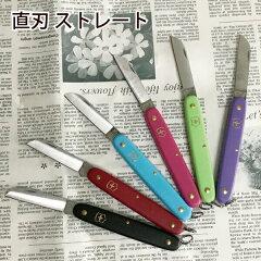 (資材)『フローリストナイフ直刃ストレート』