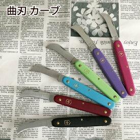 (資材)『 フローリスト ナイフ 曲刃 カーブ 』 送料無料 ネコポスまたはゆうパケット発送 カーブ刃 フローリスト ナイフ 曲刃 カーブ 片刃のナイフ victorinox ビクトリノックス FKRSL