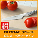 ★送料無料★GLOBAL グローバル ぺティ—ナイフ GS-3 【木村屋百貨店】
